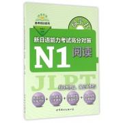 新日语能力考试高分对策(N1阅读)/晓东日语备考特训系列