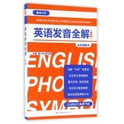 英语发音全解(新版全彩插图本)
