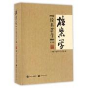 档案学经典著作(第4卷)
