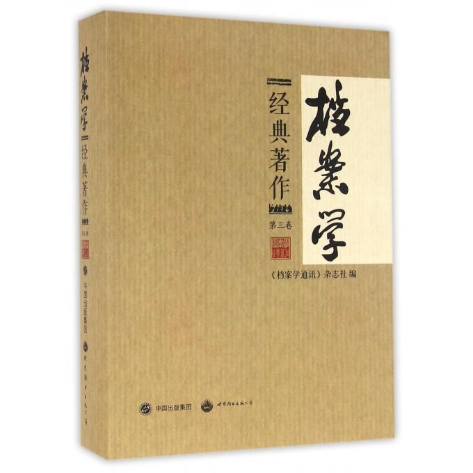 档案学经典著作(第3卷)