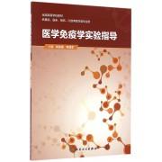 医学免疫学实验指导(供基础临床预防口腔等医学类专业用全国高等学校教材)