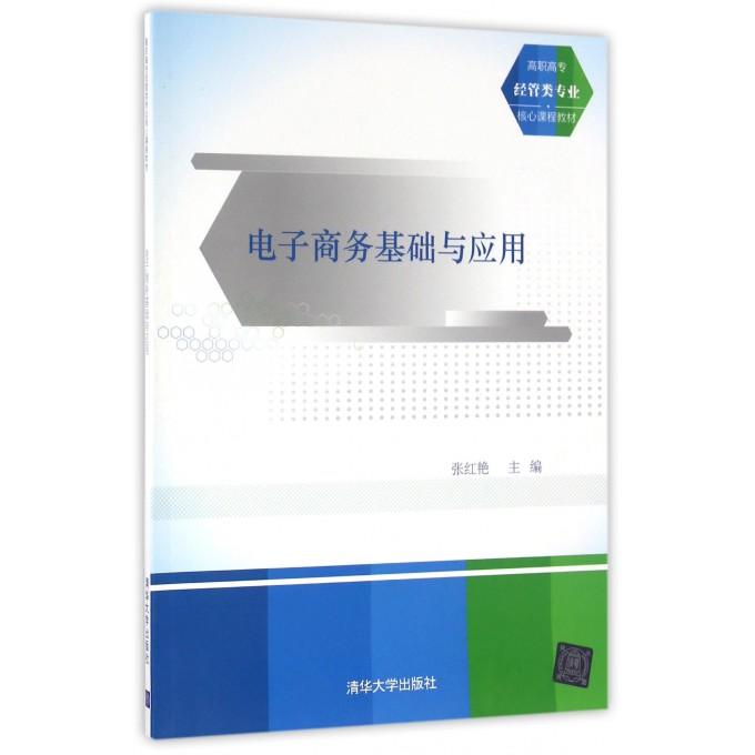 电子商务基础与应用(高职高专经管类专业核心课程教材)