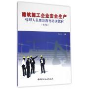 建筑施工企业安全生产管理人员继续教育培训教材(第3版)