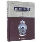 丽泽墓地--丽泽金融商务区园区规划绿地工程发掘报告(精)/北京文物与考古系列丛书