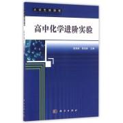 高中化学进阶实验/大学先修课程化学实验教学与案例丛书