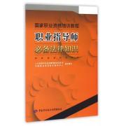 职业指导师必备法律知识(国家职业资格培训教程)