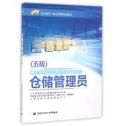仓储管理员(五级1+X职业技术职业资格培训教材)