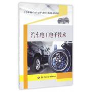 汽车电工电子技术(中等职业教育汽车运用与维修专业创新规划教材)
