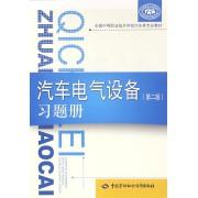 汽车电气设备<第二版>习题册(全国中等职业技术学校汽车类专业教材)