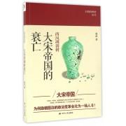 西风凋碧树(大宋帝国的衰亡)/王朝的终结丛书