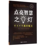 点亮智慧之灯(黄冈中学教育魔方五年纪念版)