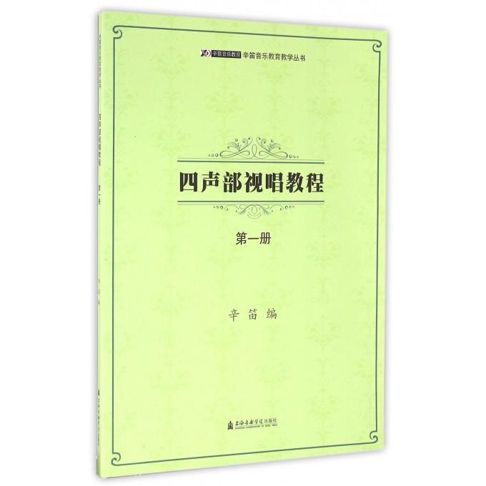 四声部视唱教程(1)/辛笛音乐教育教学丛书