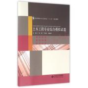 土木工程专业综合模拟试卷(职业院校土木工程专业十二五规划教材)