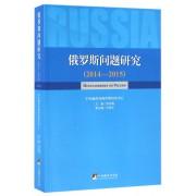 俄罗斯问题研究(2014-2015)