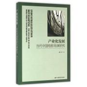 产业化发展(当代中国电影导演研究)