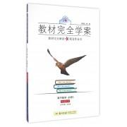 高中数学(必修5RJSX-A)/教材完全学案
