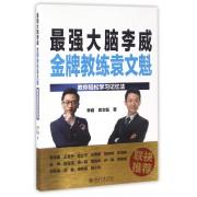 最强大脑李威金牌教练袁文魁(教你轻松学习记忆法)