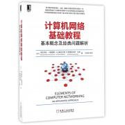 计算机网络基础教程(基本概念及经典问题解析)