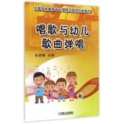 唱歌与幼儿歌曲弹唱(全国学前教育专业课程改革规划新教材)