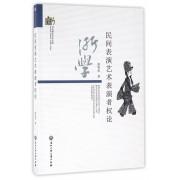 民间表演艺术表演者权论/当代浙江学术文库
