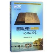 影响世界的杭州科学家(古代篇)