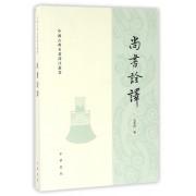 尚书诠译/中国古典名著译注丛书