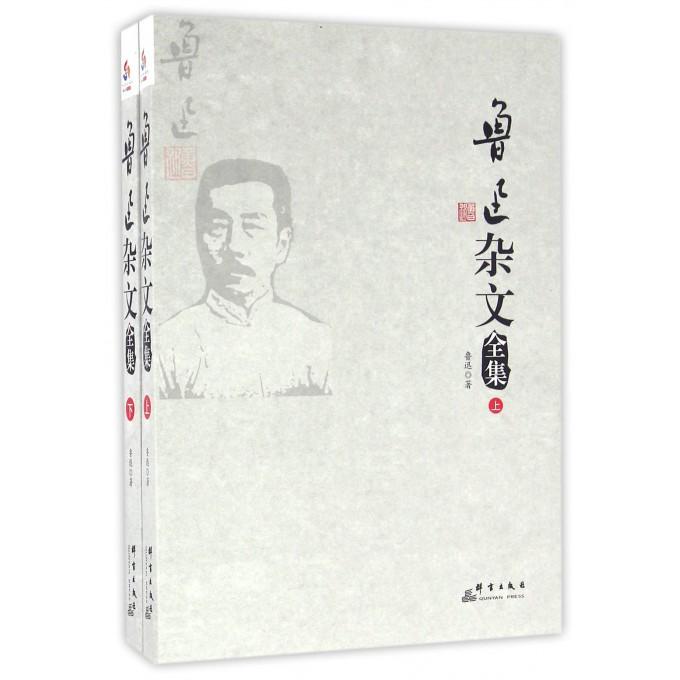 鲁迅杂文全集(上下)