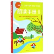 朗读手册(Ⅱ给幼儿园到小学四年级孩子的经典故事)