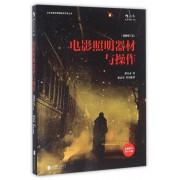 电影照明器材与操作(插图修订版)/北京电影学院摄影系学术丛书