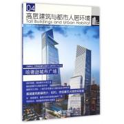 高层建筑与都市人居环境(4哈德逊城市广场)