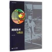 网球技术与教法(高校体育规划教材)