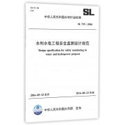 水利水电工程安全监测设计规范(SL725-2016)/中华人民共和国水利行业标准