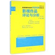 影视作品评论与分析(第2版)/影视传媒专业高考快速突破系列丛书