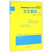 文艺常识(第2版)/影视传媒专业高考快速突破系列丛书