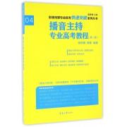 播音主持专业高考教程(第2版)/影视传媒专业高考快速突破系列丛书