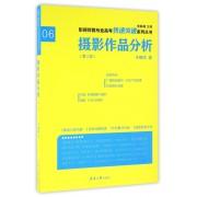 摄影作品分析(第2版适用专业广播电视编导文化产业管理影视制片管理)/影视传媒专业高考快速突破系列丛书