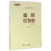 组织行为学(第2版2016新版)/管理类经典书系