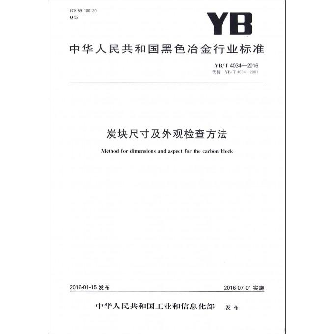 炭块尺寸及外观检查方法(YB\T4034-2016代替YB\T4034-2001)/中华人民共和国黑色冶金行业标准