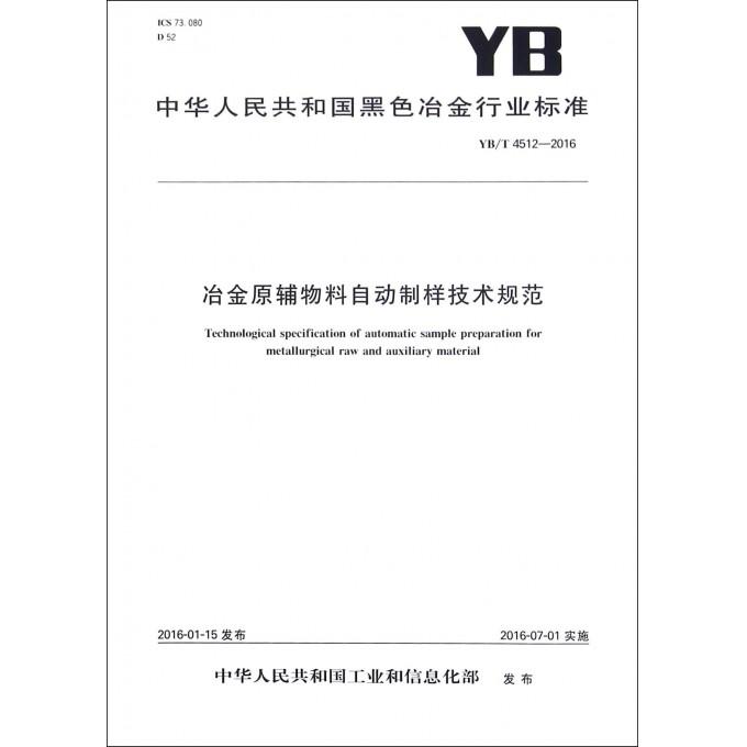 冶金原辅物料自动制样技术规范(YB\T4512-2016)/中华人民共和国黑色冶金行业标准