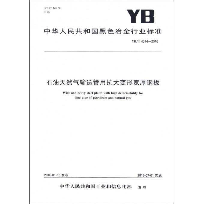 石油天然气输送管用抗大变形宽厚钢板(YB\T4514-2016)/中华人民共和国黑色冶金行业标准