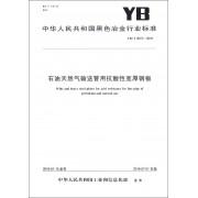 石油天然气输送管用抗酸性宽厚钢板(YB\T4515-2016)/中华人民共和国黑色冶金行业标准