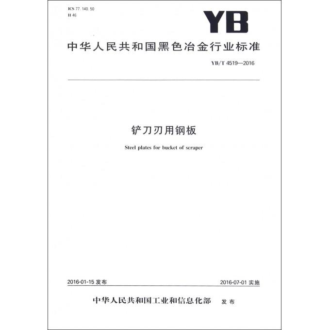 铲刀刃用钢板(YB\T4519-2016)/中华人民共和国黑色冶金行业标准
