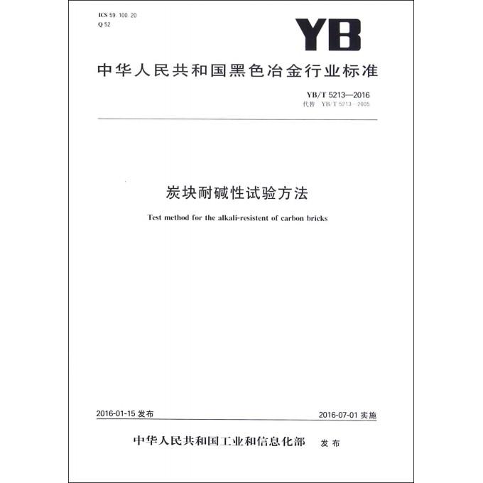 炭块耐碱性试验方法(YB\T5213-2016代替YB\T5213-2005)/中华人民共和国黑色冶金行业标准