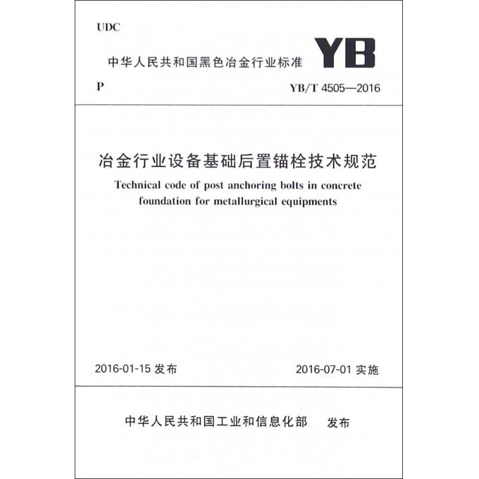 冶金行业设备基础后置锚栓技术规范(YB\T4505-2016)/中华人民共和国黑色冶金行业标准