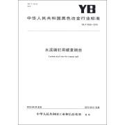 水泥钢钉用碳素钢丝(YB\T4535-2016)/中华人民共和国黑色冶金行业标准