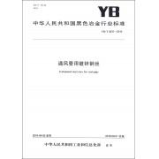 通风管用镀锌钢丝(YB\T4537-2016)/中华人民共和国黑色冶金行业标准