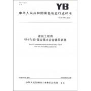 建筑工程用锌-5%铝-混合稀土合金镀层钢丝(YB\T4541-2016)/中华人民共和国黑色冶金行业标准
