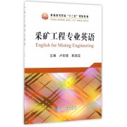 采矿工程专业英语(普通高等教育十三五规划教材)
