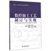 数控加工工艺制订与实施(技能型人才培养特色名校建设规划教材)