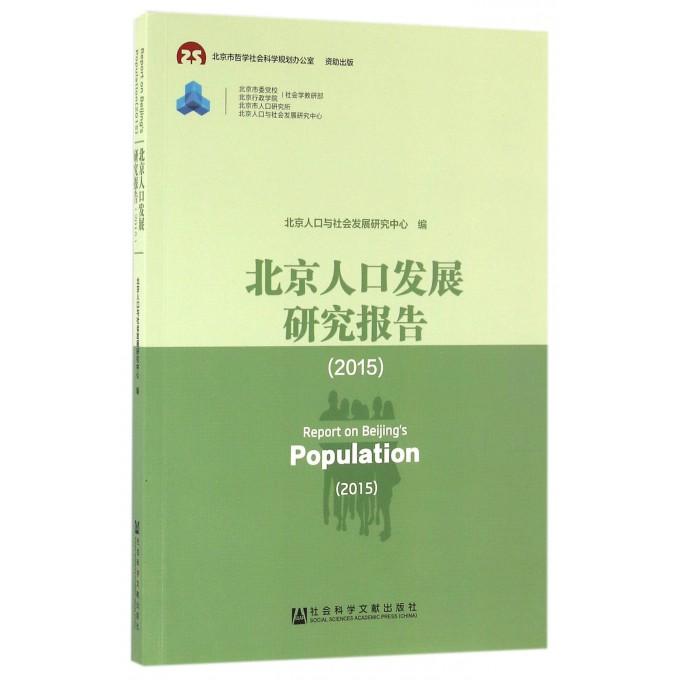 北京人口发展研究报告(2015)